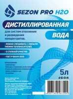 Дистиллированная вода SEZON PRO H2O